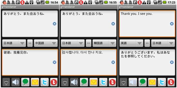 gTranslator:日本語から中国語に翻訳(左)日本語から韓国語に翻訳(中)英語から日本語(右)