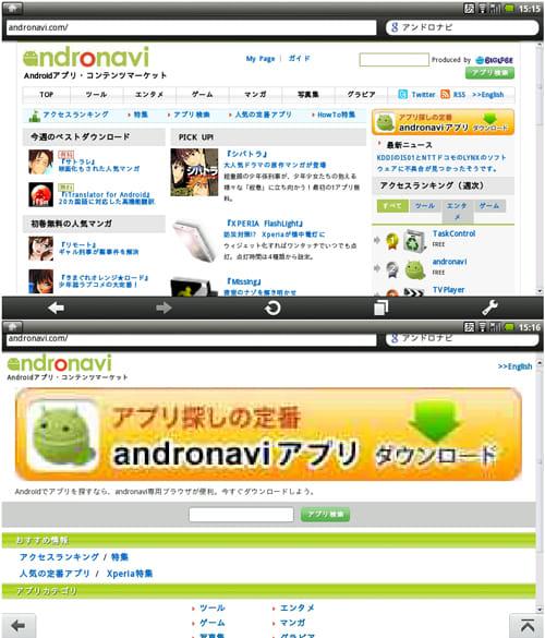 Opera Mobileでユーザーエージェントを切り替えて、アンドロナビを表示(上:デスクトップ 下:モバイル)