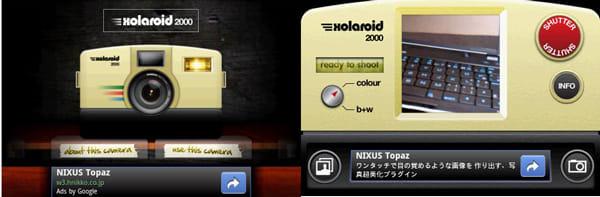 Retro Camera:xolaroid2000アプリ起動画面
