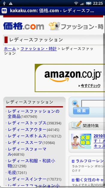 「価格.com」の豊富なアイテムの中から検索