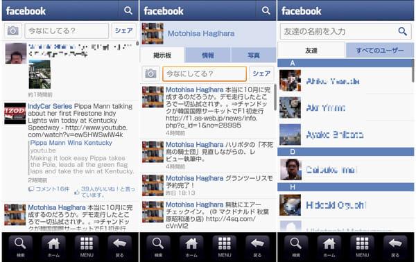 Facebook:ニュースフィード(左)プロフィール(中)友達(右)