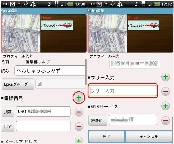 Epica:「+」をタップで複数登録が可能(左)フリー入力も活用しよう(右)