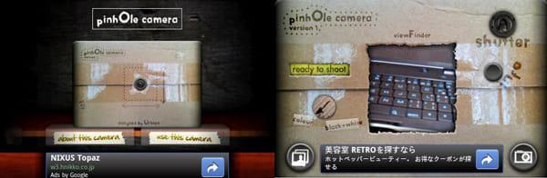 Retro Camera:pinhOle cameraアプリ起動画面