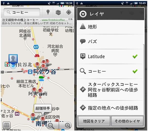 地図ごしらえ:通常のGoogle Mapと同じ使い方もできます(左)レイヤ表示やGoogle Buzzとの共有も可能(右)