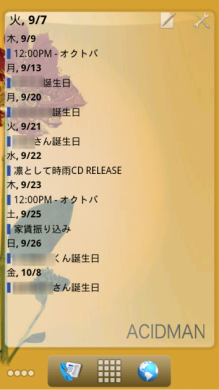Pure Calendar widget (agenda): 各種カスタマイズ自由自在!
