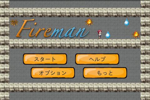 消防士:起動画面