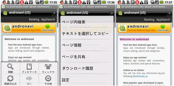 gTranslator:ウェブサイトのMENU画面(左)その他の画面(中)サイト内の単語をコピー(右)