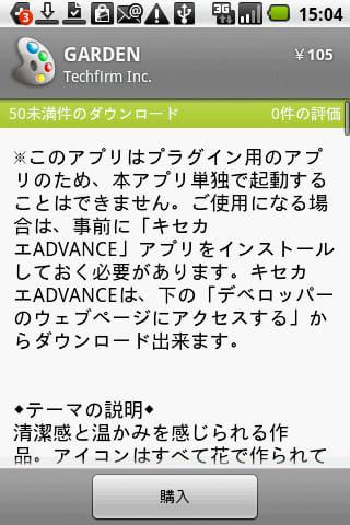 キセカエADVANCE:テーマの購入画面