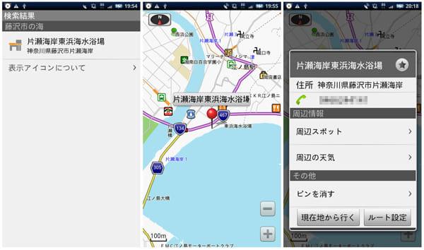 NAVITIME ドライブサポーター:目的地を住所から検索(左・中)星マークをタップで、My地点登録できる(右)