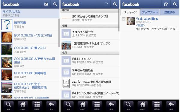 Facebook:写真(左)イベント(中)メッセージ(右)
