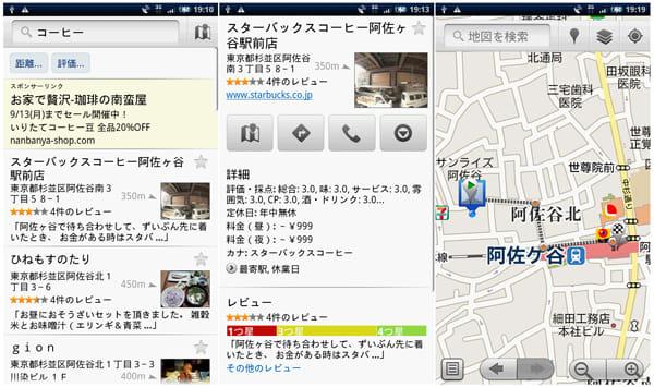 地図ごしらえ:「コーヒー」フィルタでの一覧(左) お店の詳細情報(中央) お店までの経路(右)