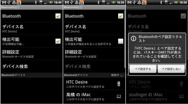 Epica:デバイス検索をタップ(左)検出した端末をタップ(中)ペア設定を許可(右)