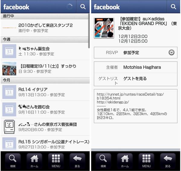 Facebook:イベント一覧(左)イベント詳細(右)