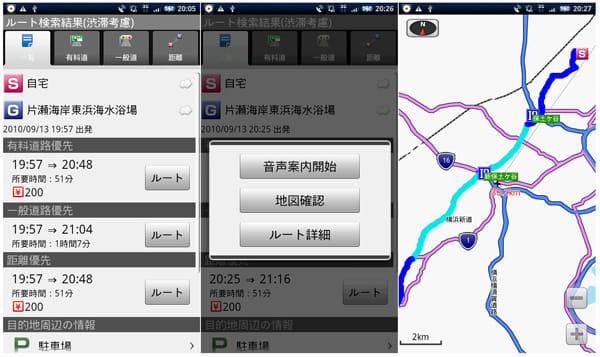 NAVITIME ドライブサポーター:ルート検索結果(左)地図確認タップ(中)で、地図上でルートの確認ができる(右)