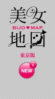 美女地図東京版(Xperia 版):画面をタップしてスタート