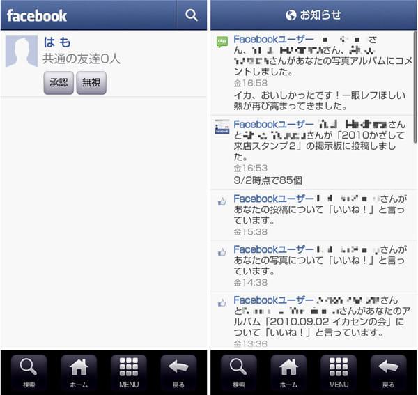 Facebook:リクエスト(左)お知らせ(右)