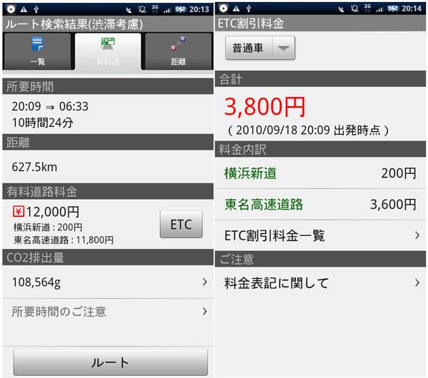 NAVITIME ドライブサポーター:ETC割引料金も確認できるスグレモノ!