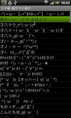 カオ帳: 驚くほど多くの顔文字が使い放題!