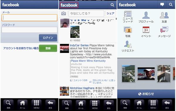Facebook:ログイン画面(左)ニュースフィード(中)トップ画面(右)
