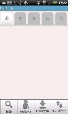 Epica:メイン画面