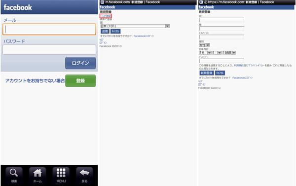 Facebook:メールでログイン画面(左) 登録を選択(中) 情報を入力(右)