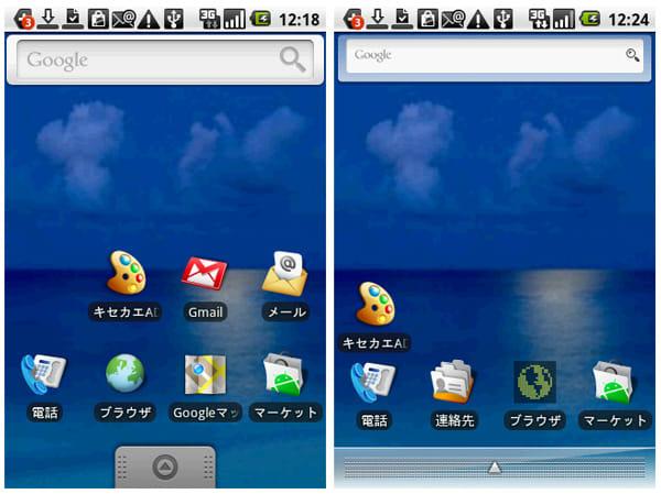 キセカエADVANCE:起動前(左)と起動後(右)画面の変化に注目!
