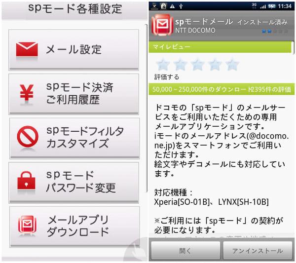 ドコモマーケットではsp各種設定ページ等から『spモードメール』アプリをダウンロード(左)Androidマーケットからも『spモードメール』は入手可能(右)