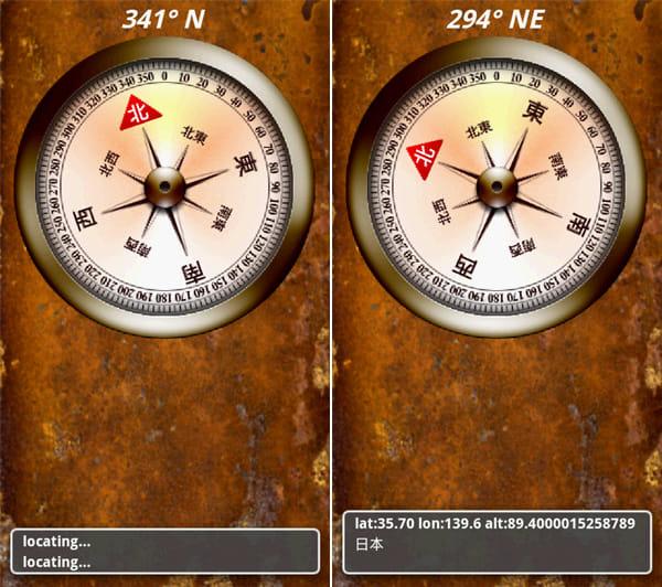 コンパスと地図:起動するとGPSが現在地を特定します(左)緯度・経度・座標位置(アトラス)、国名が表示されます(右)