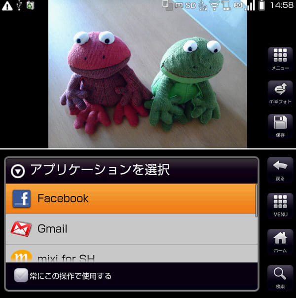 Facebook:写真撮影(上)アプリ選択画面(下)
