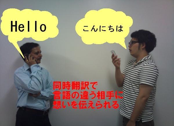セカイフォン:同時通訳で想いが伝わる