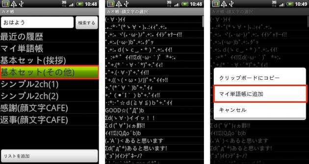 カオ帳: (左)「基本セット(挨拶)」以下が顔文字が収録されたリスト (中央)「基本セット(その他)」に収録されている顔文字 (右)顔文字を長押しして表示されるダイアログ