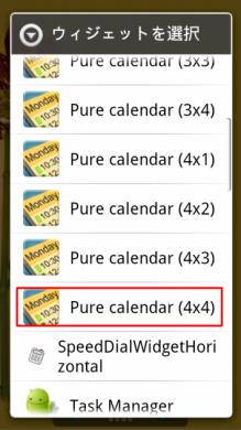 Pure Calendar widget (agenda): ウィジェットのサイズの種類も豊富