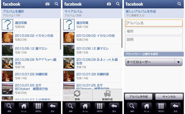 Facebook:アルバム選択(左)アルバム作成1(中)アルバム作成2(右)