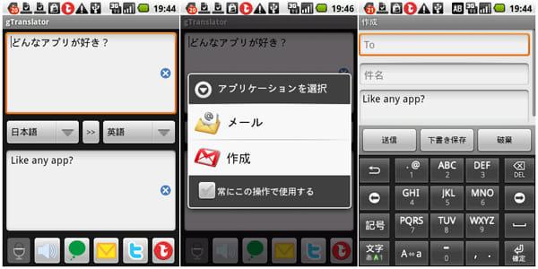 gTranslator:翻訳結果画面(左)携帯メールの選択画面(中)メール作成画面(右)