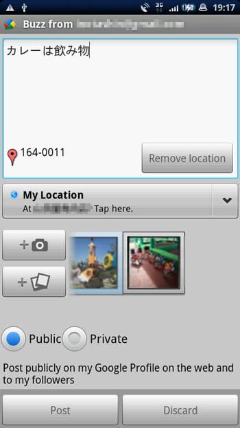 Google Buzz Widget:アップロード画像は投稿前にサムネイルが表示される。複数アップロードすることも可能