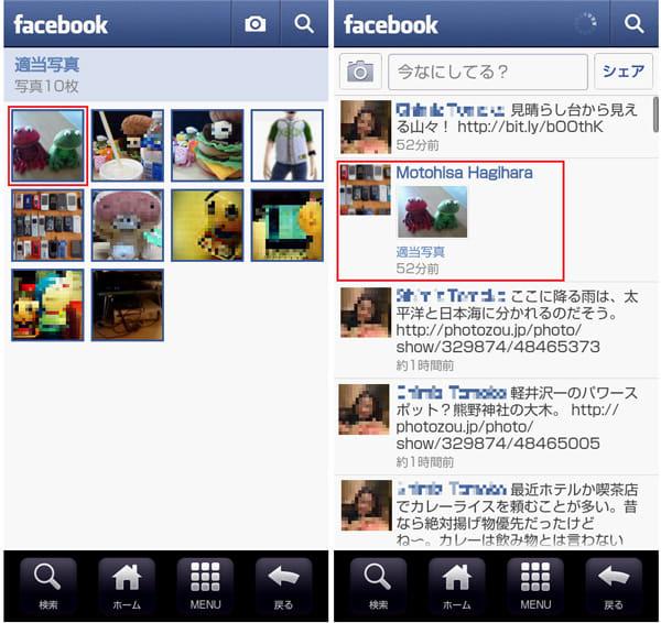 """Facebook:""""適当写真""""アルバム(左)ニュースフィード(右)"""