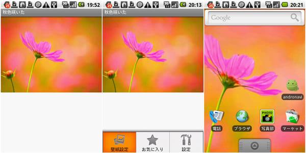 写真部:注目の写真(左)MENUの「壁紙設定」ボタン(中央)ホーム画面(右)