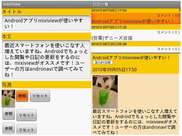 mixiView:写真を添付して日記をアップ!