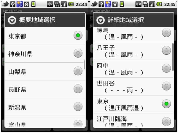 AmeDeSka:地域選択(左)と詳細地域選択(右)