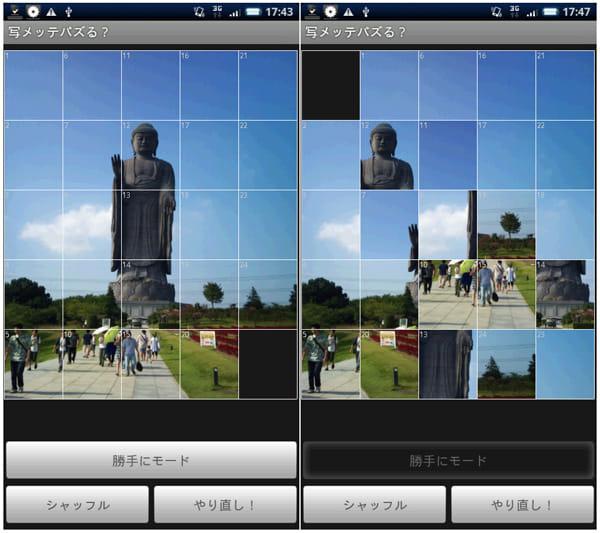 写メってパズる?:パズルを作るためにひとつピースを抜く(左)、画像をシャッフル(右)