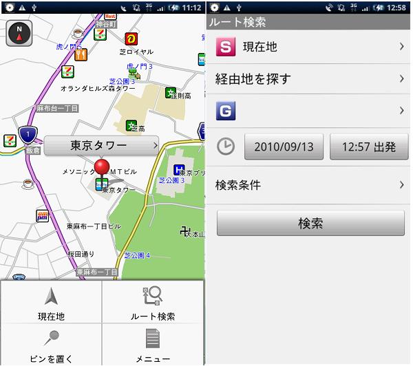 NAVITIME ドライブサポーター:メニュー(左)からルート検索画面へ(右)