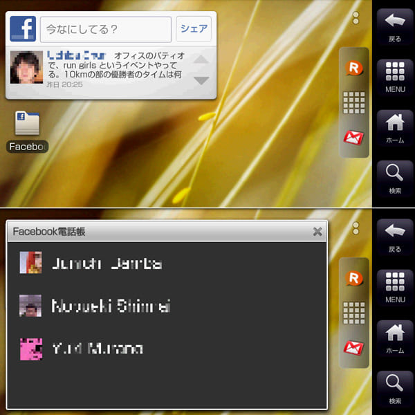 "Facebook:ウィジェットとフォルダ(上)""Facebook電話帳""(下)"