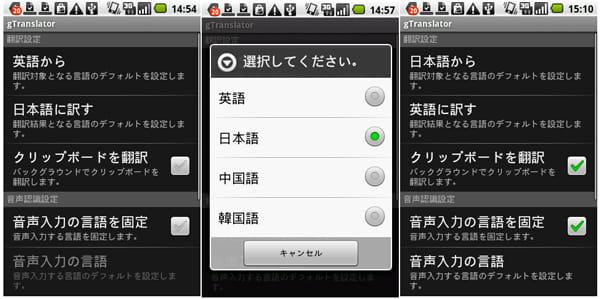 gTranslator:翻訳•音声認識設定画面(左)言語の選択画面(中)設定変更後の画面(左)