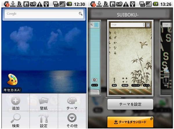キセカエADVANCE:MENU画面(左)テーマ設定画面(右)