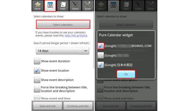 Pure Calendar widget (agenda): ウィジェットに表示させる予定の期間などをここで設定します