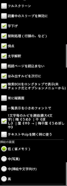青い空 日本語版: カスタマイズ項目はまだまだある