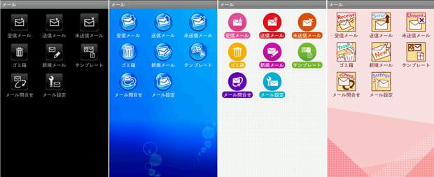 『spモードメール』のホーム画面。5種類のテーマが用意されている