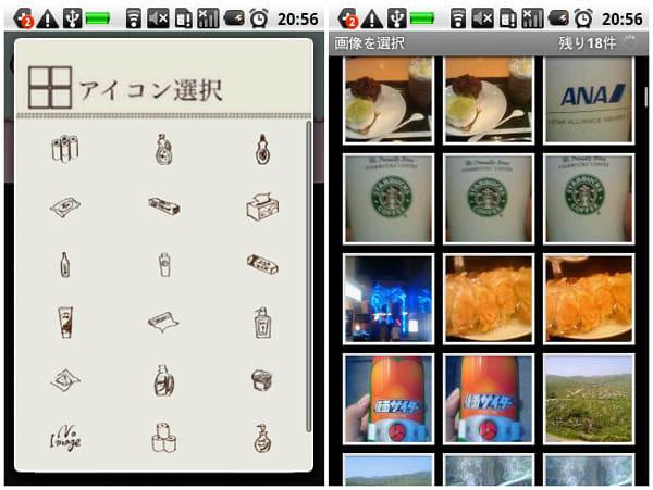 Okusama:既存アイコン一覧画面(左)ギャラリー画面(右)