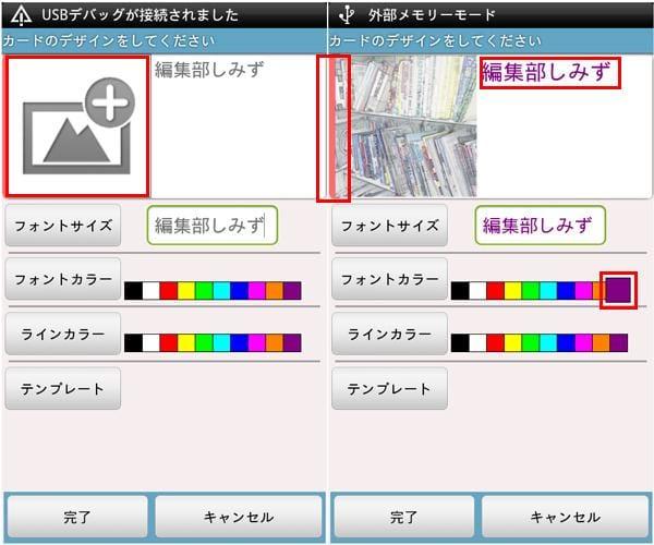 Epica:「+」タップで画像を編集しよう(左)名刺の顔になる名前を入力!フォントとラインカラーが選べる(右)