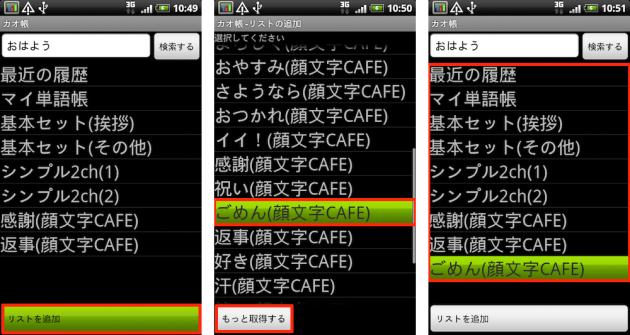 カオ帳: (左)リスト一覧画面の「リストを追加」をタップ (中央)追加するリストの選択画面 (右)リストが追加された様子